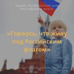 Ко Дню Российского флага. «Ленточка-триколор»