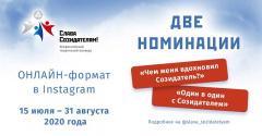 15 июля стартует Всероссийский творческий конкурс «Слава Созидателям!»