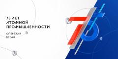 К 75-летию атомной промышленности: начало истории комбината «Электрохимприбор»
